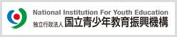 バナー:独立行政法人 国立青少年教育振興機構