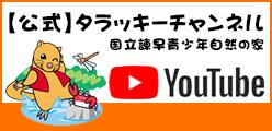 バナー:オリエンテーション動画
