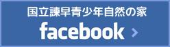 リンク:FaceBook