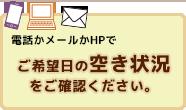 ステップ1:空き情報をご確認ください