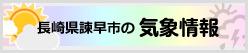 バナー:長崎県諫早市の気象情報
