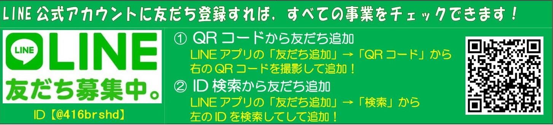 LINE友だち登録方法_01